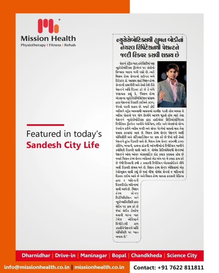 Talking #health in today's Sandesh!  #IntheNews #MissionHealth #MissionHealthIndia #Physiotherapy #Fitness #Rehab #AalapShah