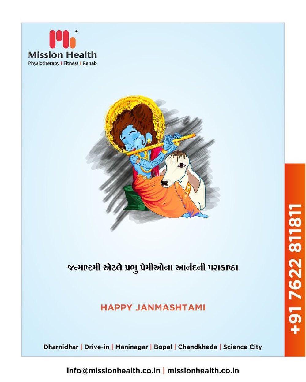 જન્માષ્ટમી એટલે પ્રભુ પ્રેમીઓના આનંદની પરાકાષ્ઠા  #LordKrishna #Janmashtami #HappyJanmashtami #Janmashtami2019 #MissionHealth #MissionHealthIndia