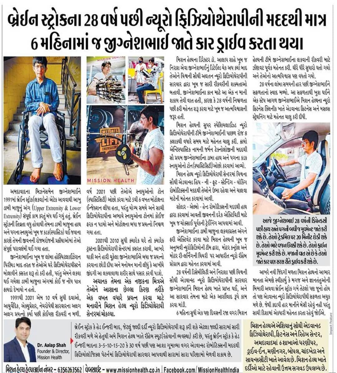 28 years after Brain Stroke, Jignesh bhai did various treatments but could not find significant improvement.  After Long 28 Years, He came to Mission Health as a last resort.  6 Months of Neuro Physiotherapy with Robotics @ Mission Health changed his Life...He can self Drive now... Yes, you heard it right