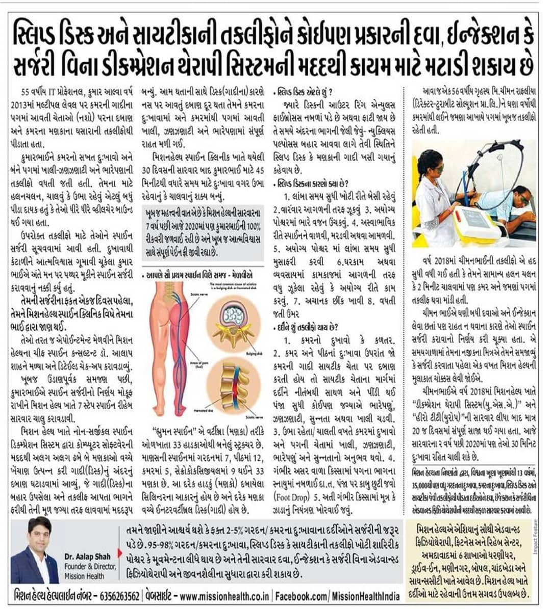 Did You know that 95-98% Neck Pain/Back Pain issues are due to faulty Postures & Movements?  See the Positive Journey of Mr. Kumar Alva & Mr. Chiman Rafaliya @ Mission Health & how even years after the treatment they are living active painfree life... Get rid of Neck Pain, Back Pain, Slipped Disc, Arm Pain, Sciatica forever with Decompression Therapy System @ Mission Health... More than 35000 spine patients are treated @ Mission Health.  Call 6356263562 Visit www.missionhealth.co.in  #MissionHealth #Physiotherapy #Spineclinic #DecompressionTherapySystem #ThealTherapy #HiroTT #SlippedDiscDoNotPanic #Ergonomics #RehabSuites #MovementIsLife